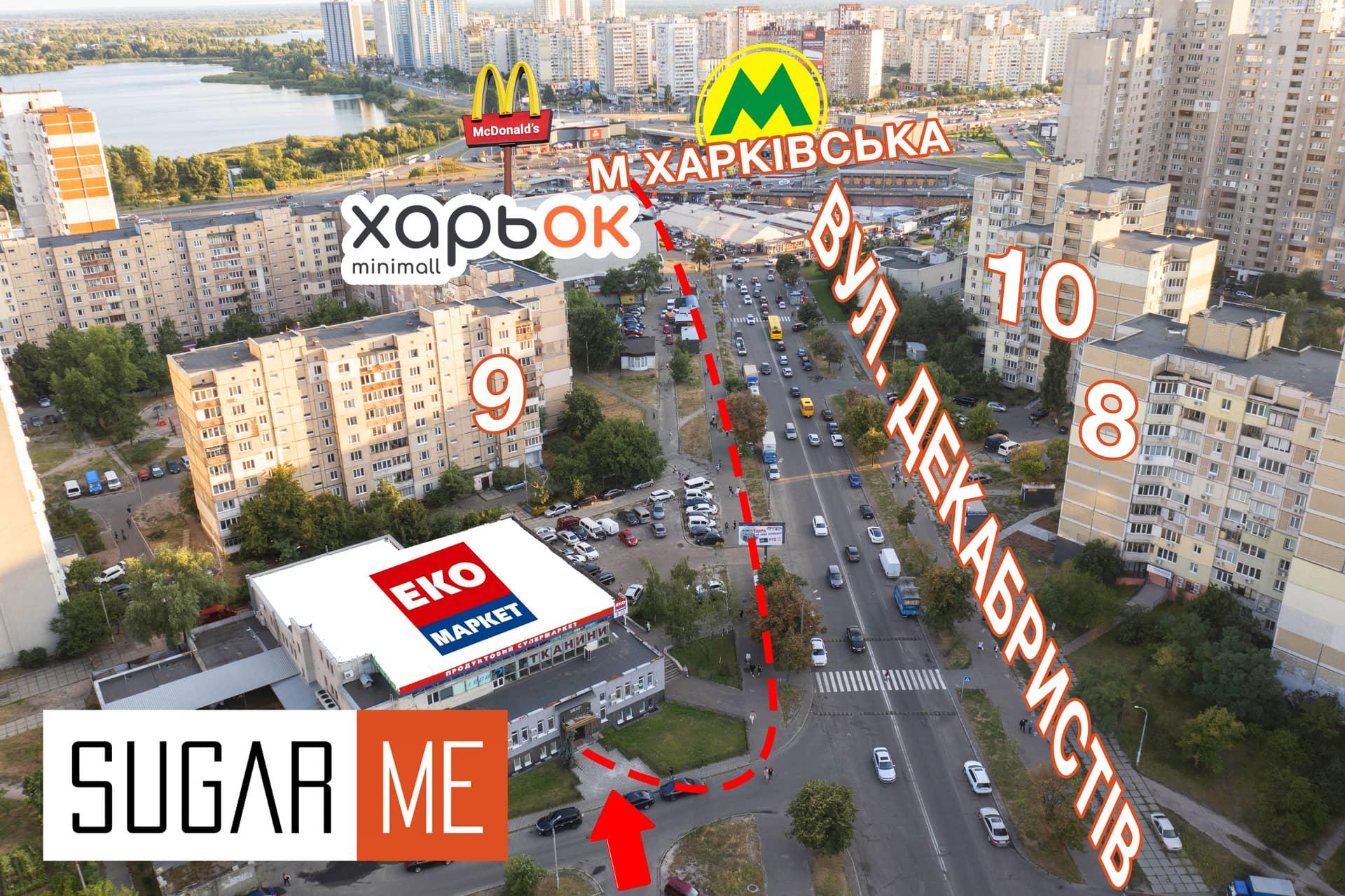 Шугаринг Харьковская